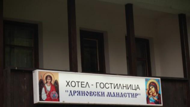 Манастирски кич