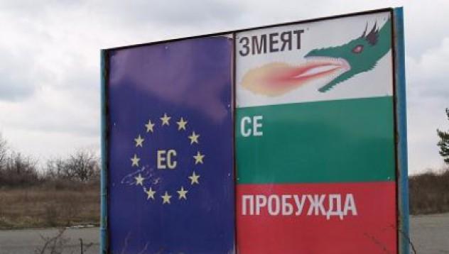 Пази се, ЕС! Змеят се пробужда!