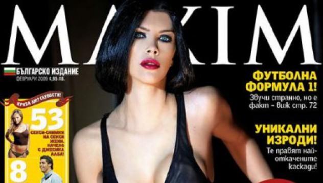 Силвия от Сървайвър в Maxim