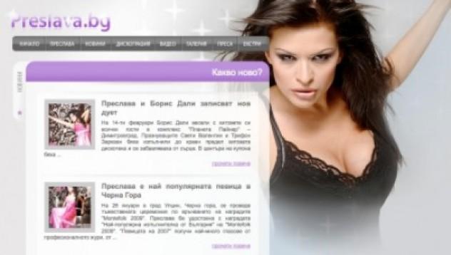 Официален сайт на Преслава
