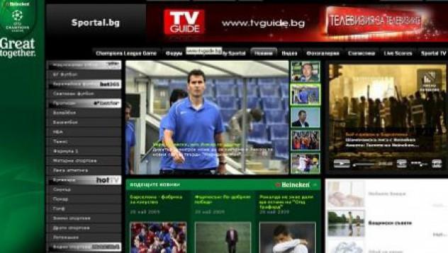 Лидерът на спортните новини Sportal.bg