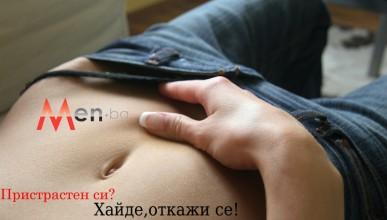 Най-ценното в офиса на Men.bg - Част 2