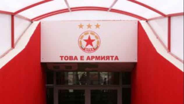ЦСКА - това е армията
