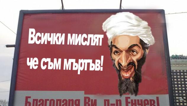 Осама е жив!