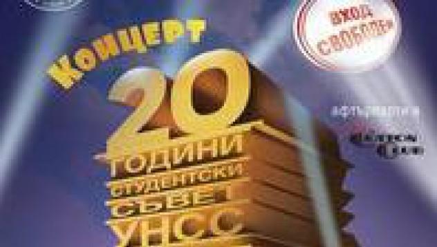 20 години Студентски съвет при УНСС