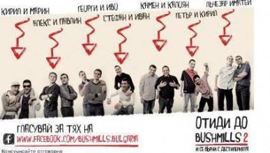7 двойки от България в надпреварата за финалите на глобалното състезание Отиди до Bushmills 2