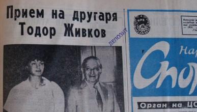Прием на другаря Тодор Живков