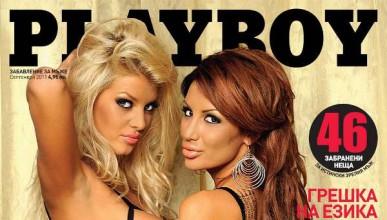 Септемврийският Playboy