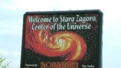 Вселената празнува
