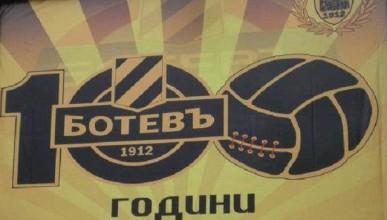 Ч.Р.Д. на ПФК Ботев Пловдив