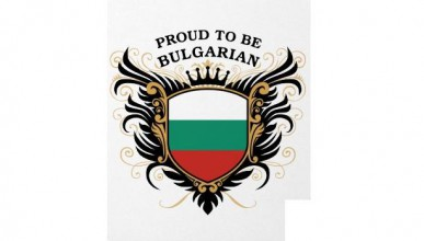 България е щастлива!