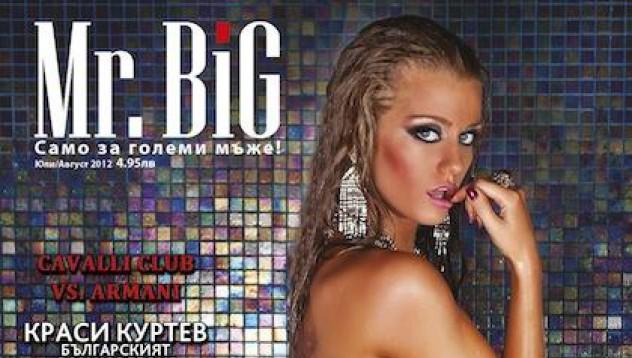 Новата секси корица на Mr. Big