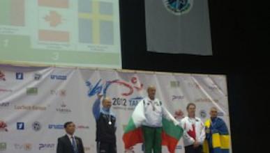 Българин стана световен шампион таекуондо