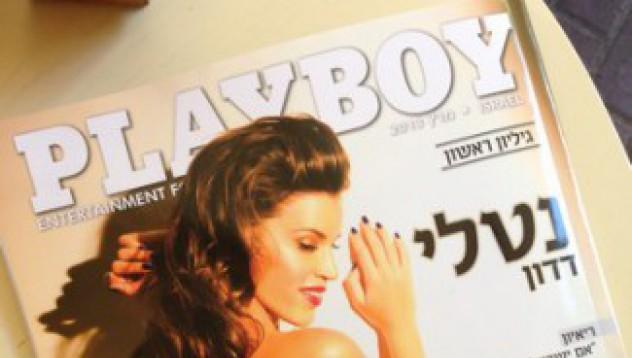 Мюсюлманка на корицата на израелския Playboy