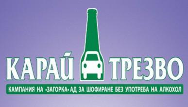 Карай трезво