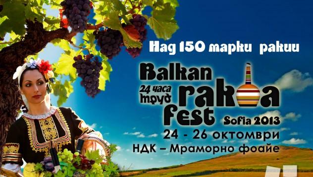 Спечели билети за Балканския ракиен фестивал
