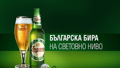 С топлото време идват и новите бирени предложения на Загорка