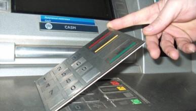 Как крадат парите ни