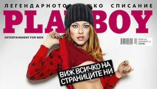 Елена Пенева е причината да притежаваш новия Playboy