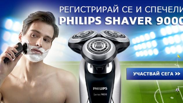 Philips Shaver 9000 побеждава нормалната самобръсначка