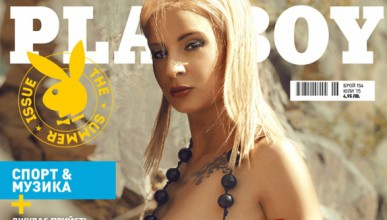 Открий Кети в новия брой на Playboy