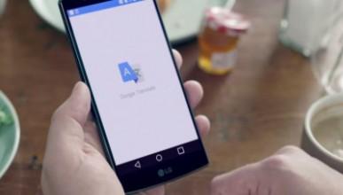 Google счупва езиковата бариера