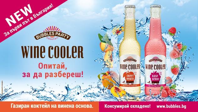 За първи път в България! Що е то WINE COOLER?