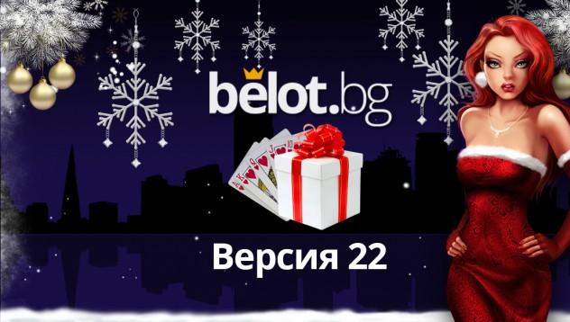 Belot.bg с нова празнична версия