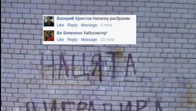 Най-добрите фейсбук коментари от най-добрите читатели