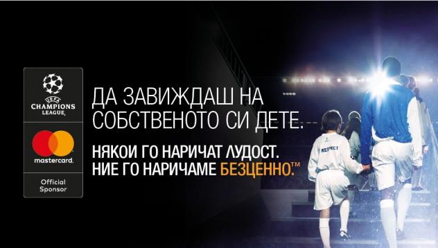 Българчета ще са талисмани на мачове от UEFA Champions League