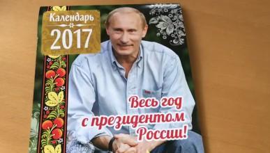 Календарът на Путин за 2017 е готов