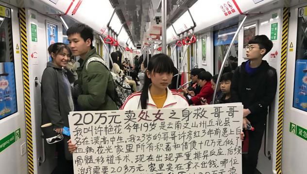Китайка продава девствеността си в метрото