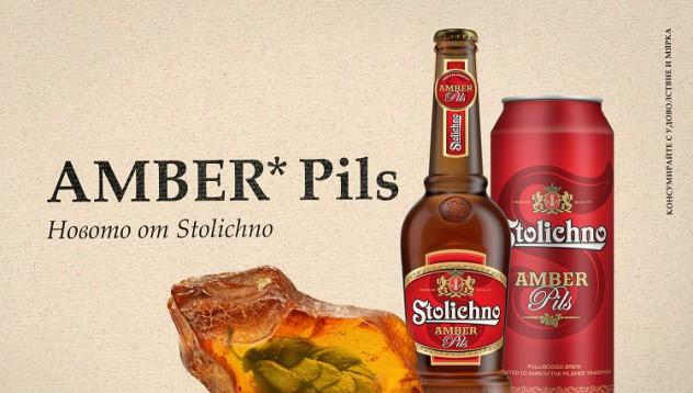 Stolichno с още едно специално предложение