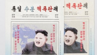 Ким Чен-ун е лице на козметична маска