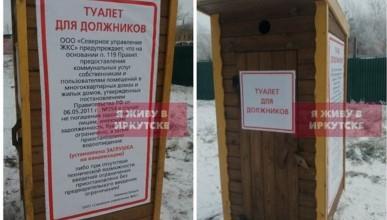 Водоснабдяваща компания заплашва длъжници с дървена тоалетна