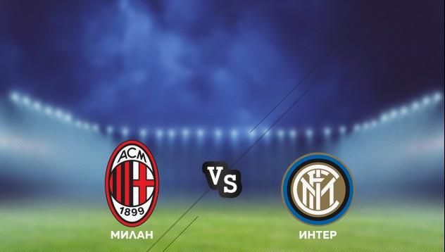 Милан – Интер и завръщането на Зидан в Реал през уикенда по MAX Sport