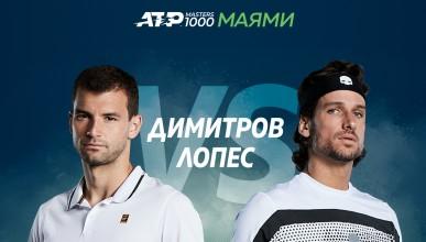 Първият двубой на Григор Димитров на ATP Masters 1000 в Маями пряко по MAX Sport 1 в събота