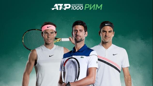 Тенис маратон с ATP Masters 1000 от Рим