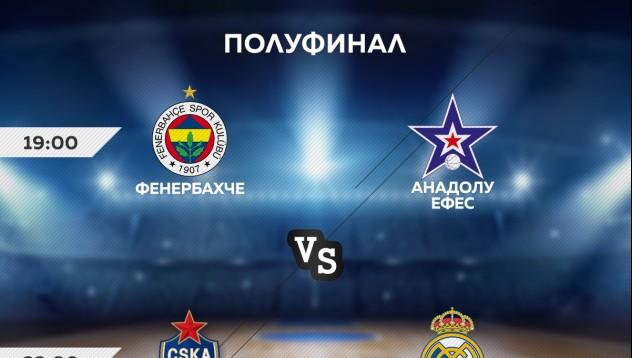Баскетболната Евролига излъчва своя шампион този уикенд
