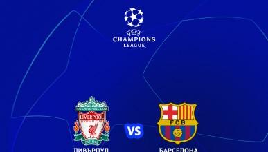 Ливърпул и Барселона пряко по MAX Sport 3