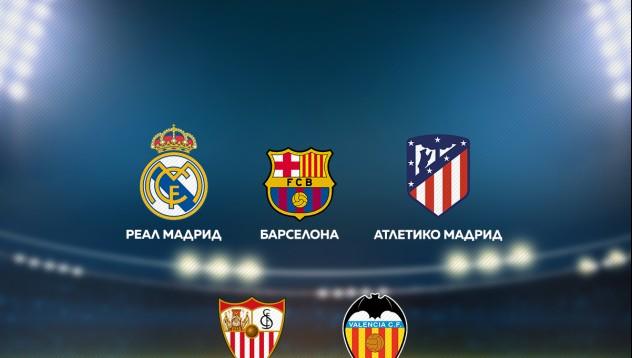 Началото на новия сезон в La Liga пряко по MAX Sport през уикенда