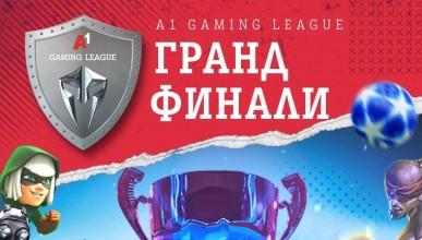 А1 провежда финалите на A1 Gaming League през 5G мрежа