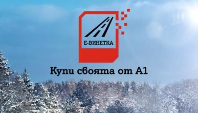 A1 предлага електронната винетка в своята търговска мрежа