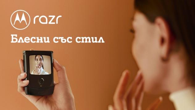 Телефон със сгъваем дисплей