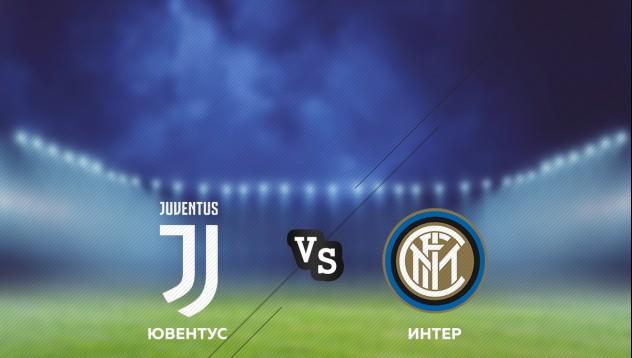 Дерби д'Италия между Юве и Интер в неделя вечер по MAX Sport 3