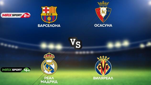 Дали Реал Мадрид ще спечели едва третата си титла от Ла Лига за последните 10 г.