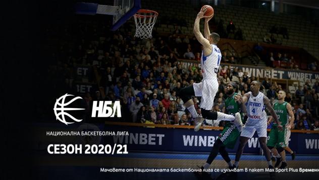 A1 взе телевизионните права за Националната баскетболна лига и турнира за Купата на България