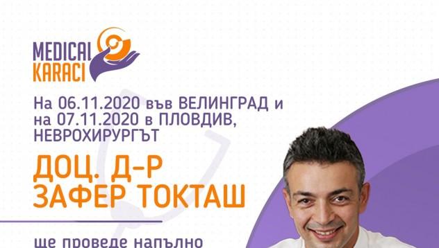 Безплатни консултации с неврохирургa доц. д-р Токташ