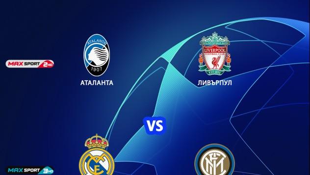 Реал Мадрид и Интер пряко по MAX Sport