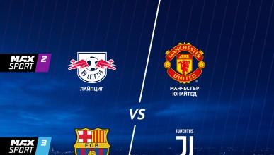 MAX Sport ще предава решителните битки от груповата фаза на Шампионската лига